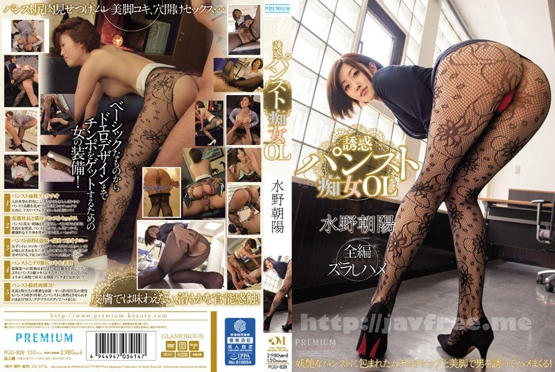 [PGD-828] 誘惑パンスト痴女OL 水野朝陽 Uncensored - image PGD-828 on https://javfree.me