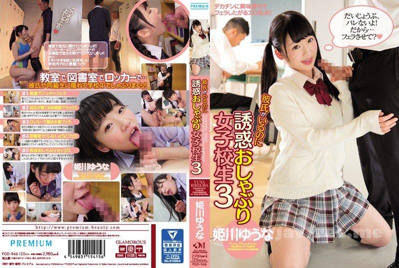 [HD][PGD-946] 彼氏がいるのに誘惑おしゃぶり女子校生 3 姫川ゆうな - image PGD-946 on https://javfree.me