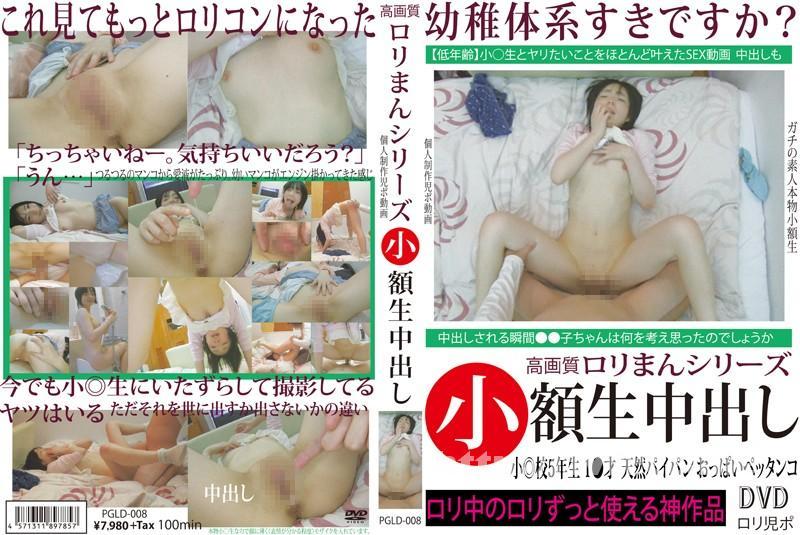 [PGLD 008] ロリまんシリーズ 小額生中出し PGLD
