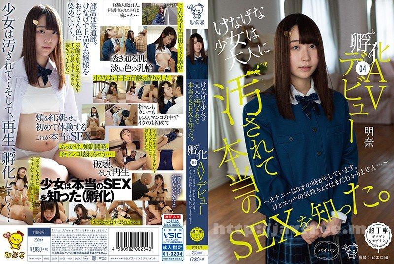 [HD][PIYO-077] けなげな少女は大人に汚されて本当のSEXを知った。孵化(ふか)04 AVデビュー~オナニーは3才の時からしています。けどエッチの気持ちよさはまだわかりません…~ 明奈
