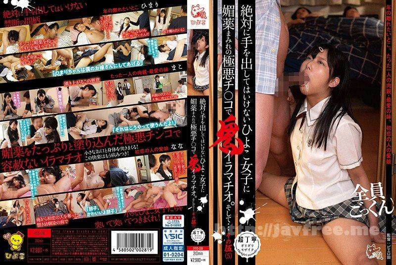 [HD][PIYO-091] 絶対に手を出してはいけないひよこ女子に媚薬まみれの極悪チ○コで鬼イラマチオ。そして… その伍(5) - image PIYO-091 on https://javfree.me