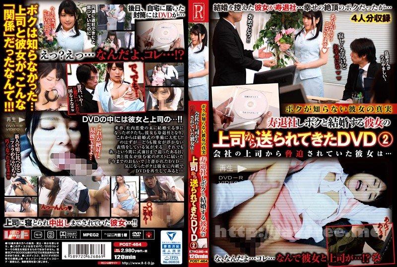 [HD][POST-464] ボクが知らない彼女の真実 寿退社しボクと結婚する彼女の上司から送られてきたDVD2 会社の上司から脅迫されていた彼女は…