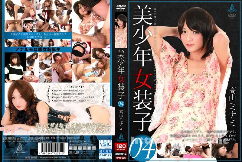 [PPIN 005] 美少年女装子04 高山みなみ 高山ミナミ PPIN