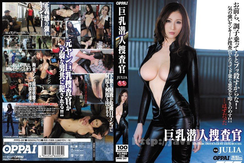 [HD][PPPD-297] 巨乳潜入捜査官 JULIA - image PPPD-297 on https://javfree.me