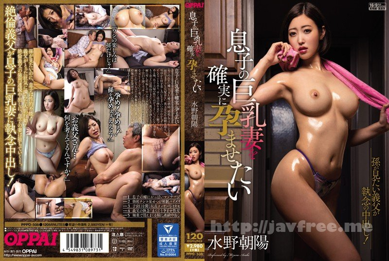 [PPPD-508] 息子の巨乳妻を確実に孕ませたい 水野朝陽 Uncensored - image PPPD-508 on https://javfree.me