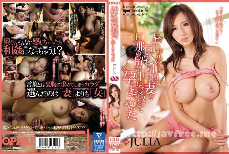 [PPPD-533] 昼下がりの巨乳団地妻を旦那の留守中に寝取って孕ませてやった JULIA