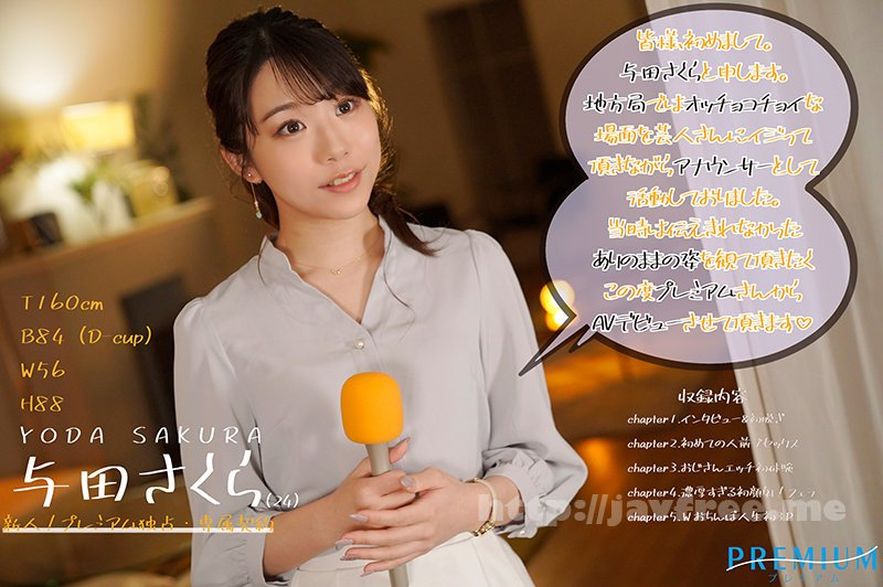[HD][PRED-327] 元地方局アナウンサーAVデビュー 与田さくら - image PRED-327-1 on https://javfree.me