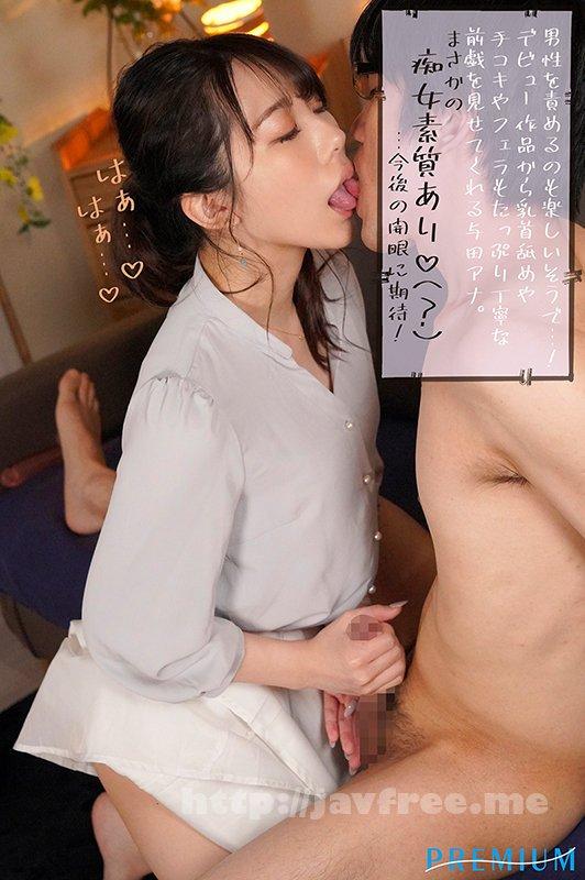 [HD][PRED-327] 元地方局アナウンサーAVデビュー 与田さくら - image PRED-327-6 on https://javfree.me