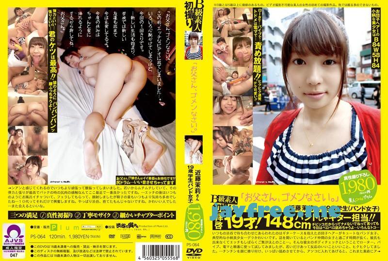 [PS 064] B級素人初撮り 「お父さん、ゴメンなさい。」 近藤茉莉さん 19歳学生 (バンド女子) ps