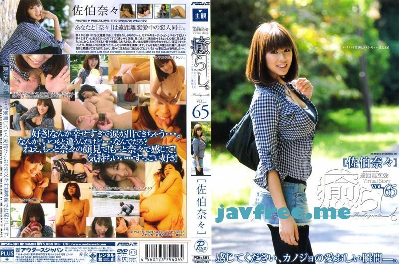 [DVD][PSD 381] 癒らし。 VOL.65 佐伯奈々 PSD