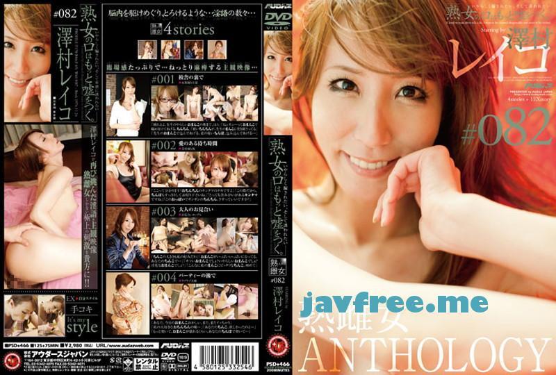 [PSD-466] 「熟女の口はもっと嘘をつく。」 熟雌女anthology #082 澤村レイコ - image PSD-466 on https://javfree.me