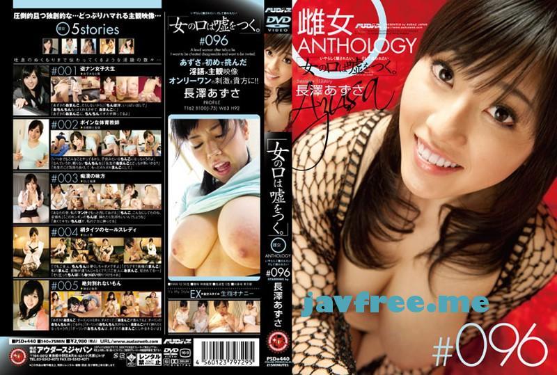 [PSD 440] 「女の口は嘘をつく。」 雌女ANTHOLOGY #096 長澤あずさ 長澤あずさ PSD