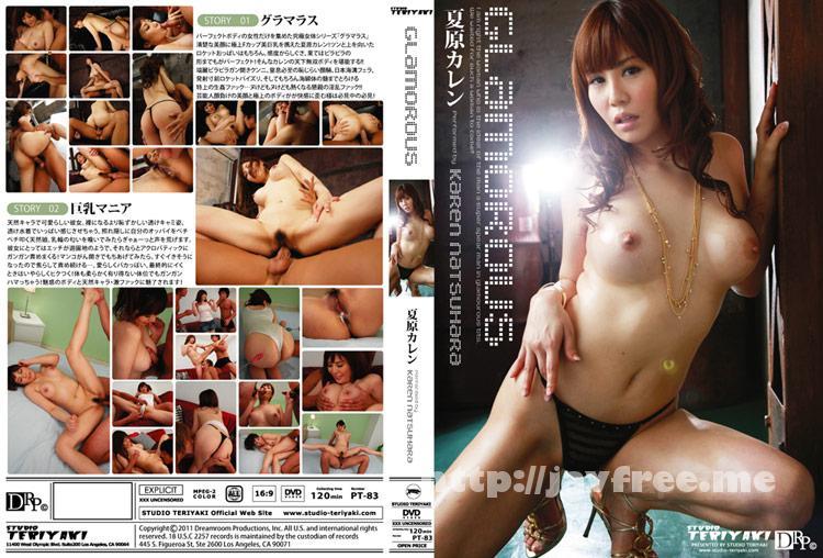 [PT 83] Glamorous : Karen Natsuhara 夏原カレン PT Karen Natsuhara