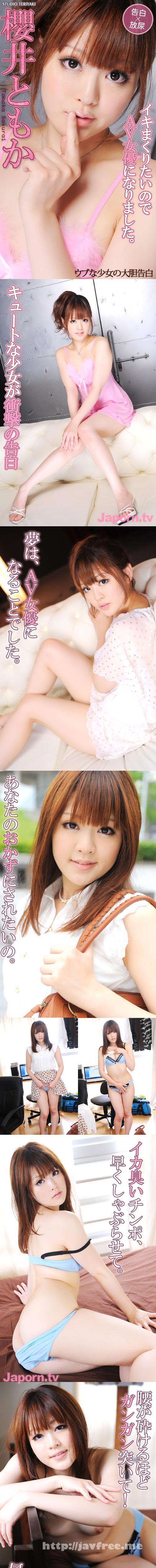 [PT-90] イキまくりたいのでAV女優になりました : 櫻井ともか - image PT-90_1 on https://javfree.me