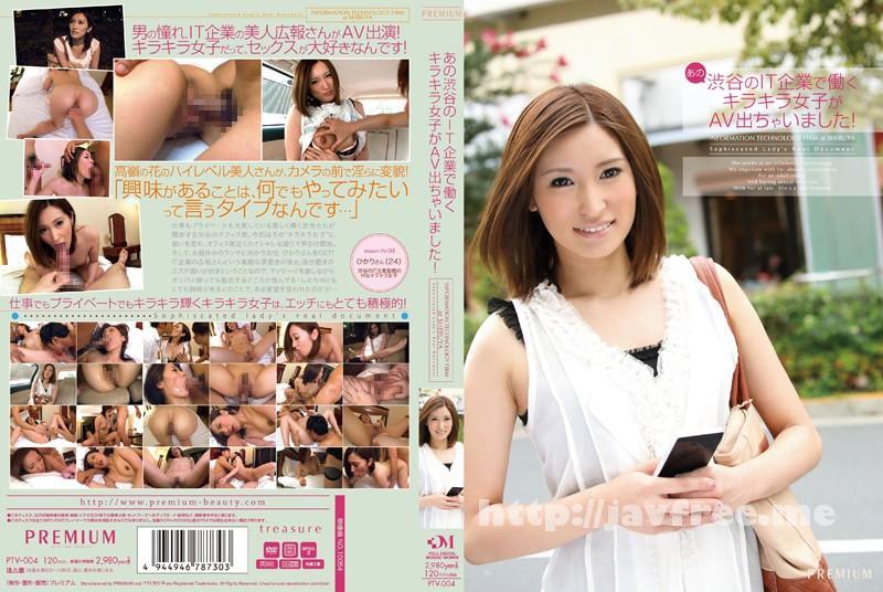 [PTV-004] あの渋谷のIT企業で働くキラキラ女子がAV出ちゃいました! - image PTV-004 on https://javfree.me