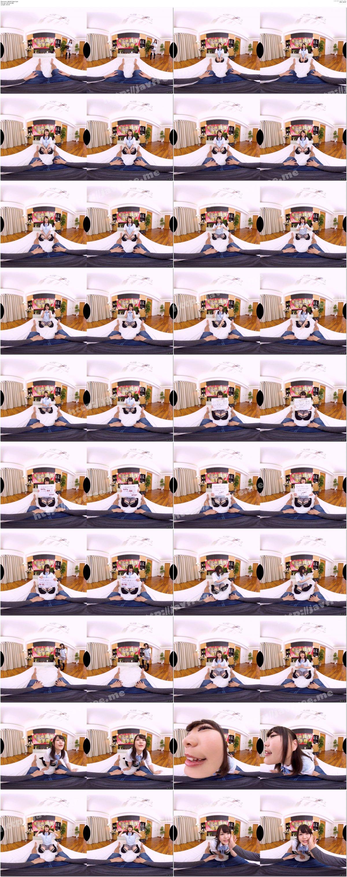 [QRVR-018] 【VR】3DVR キス★我慢決定戦 THE・DOCUMENTーザ・ドキュメントー 制限時間90分ほぼノーカット1本勝負!心を込めたガチ誘惑!最後まで我慢出来たらゴム無し生★中出し! 水卜麻衣奈 Vol.003