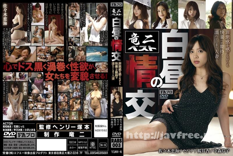 [RABS-003] 白昼の情交 罪悪感を感じながらも快楽への期待で濡れてしまう人妻 - image RABS-003 on https://javfree.me