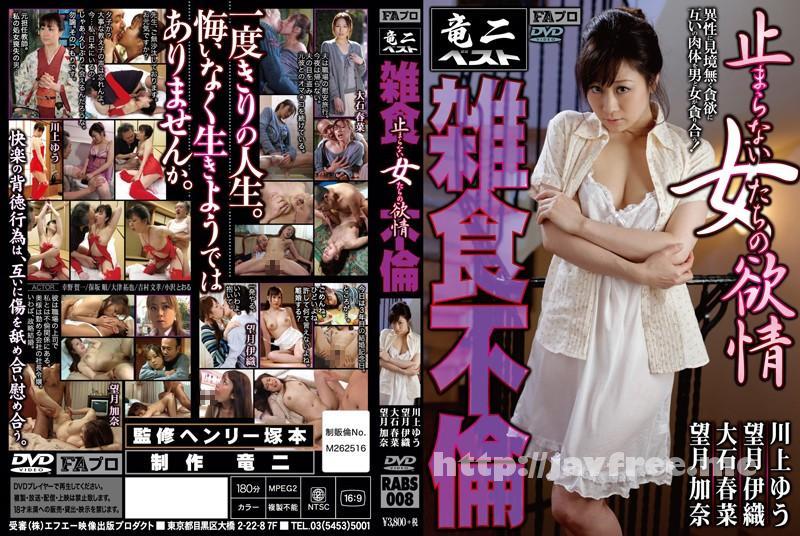 [RABS-008] 止まらない女たちの欲情 雑食不倫 - image RABS-008 on https://javfree.me