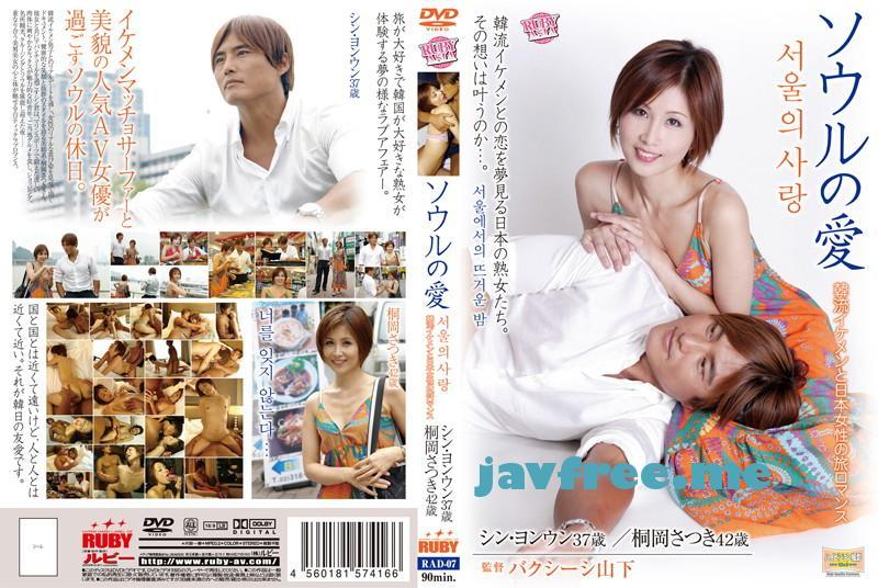[RAD 07] ソウルの愛 韓流イケメンと日本女性の旅ロマンス シン・ヨンウン37歳 桐岡さつき42歳 桐岡さつき RAD