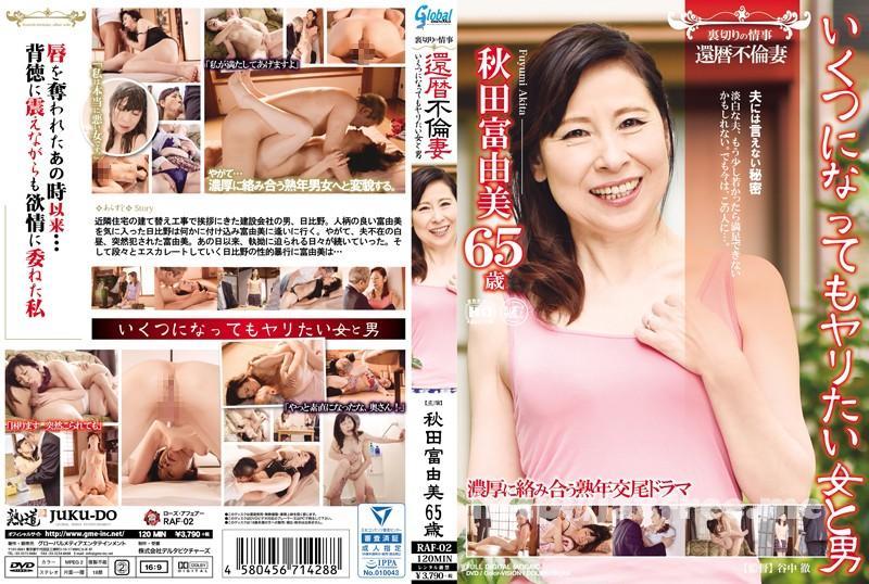 [RAF-02] 裏切りの情事 還暦不倫妻 いくつになってもヤリたい女と男 秋田富由美