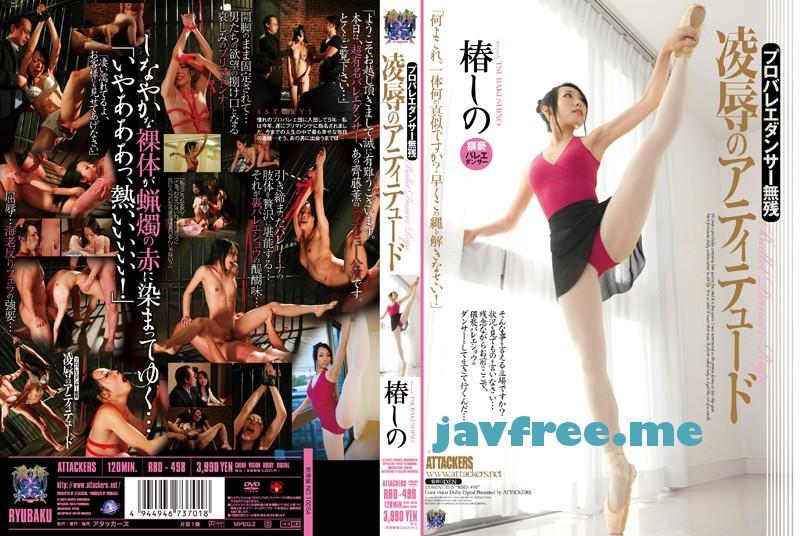 [RBD 498] プロバレエダンサー無残 凌辱のアティテュード 椿しの 椿しの RBD