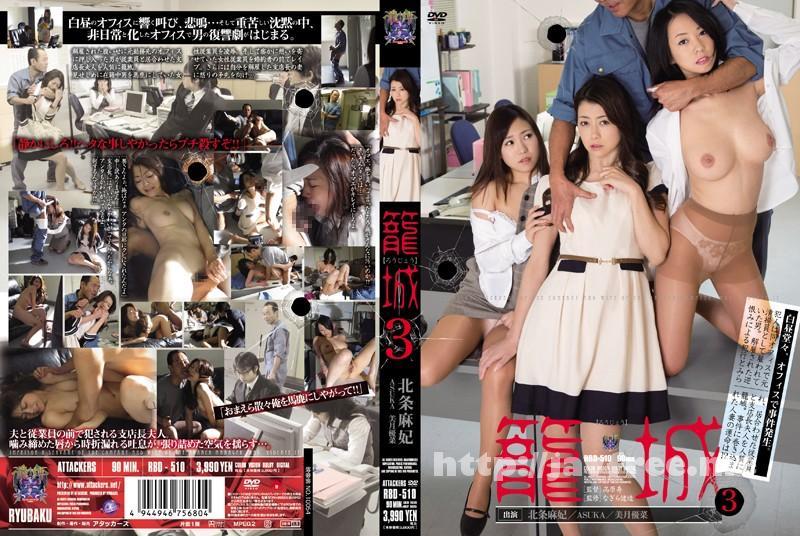 [HD][RBD-510] 籠城3 北条麻妃 ASUKA 美月優菜 - image RBD-510 on https://javfree.me