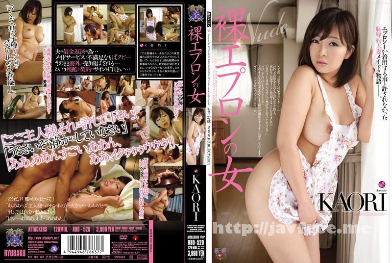 [RBD-520] 裸エプロンの女 KAORI - image RBD-520 on https://javfree.me