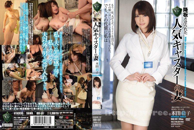 [HD][RBD-597] 降板させられた人気キャスターの妻 本田莉子 - image RBD-597 on https://javfree.me