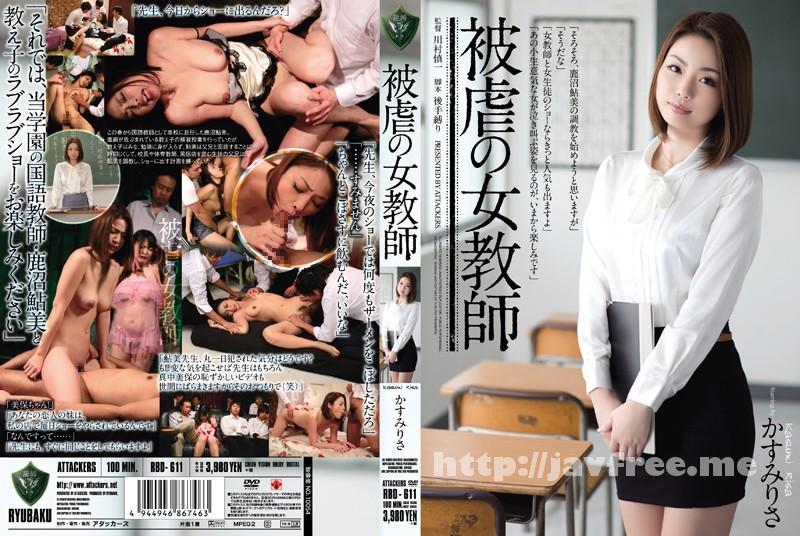 [RBD-611] 被虐の女教師 かすみりさ - image RBD-611 on https://javfree.me