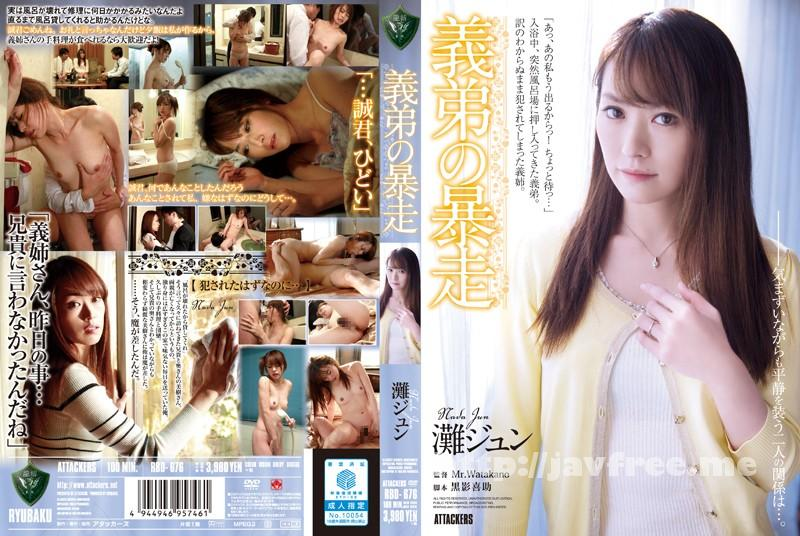 [RBD-676] 義弟の暴走 灘ジュン - image RBD-676 on https://javfree.me
