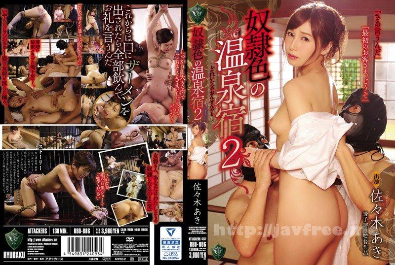 [RBD-886] 奴隷色の温泉宿2 佐々木あき