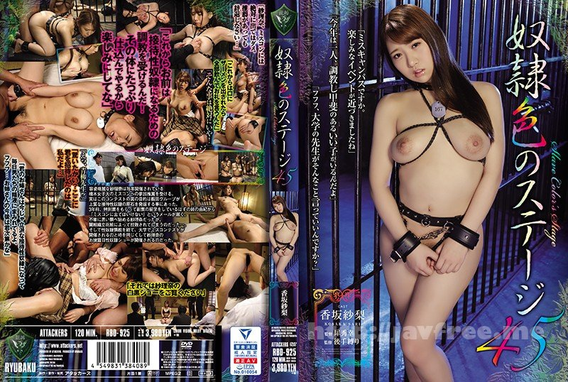[HD][RBD-925] 奴隷色のステージ45 香坂紗梨 - image RBD-925 on https://javfree.me