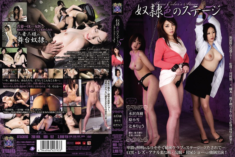 [RBD-152] 奴隷色のステージ 5 - image RBD152 on https://javfree.me