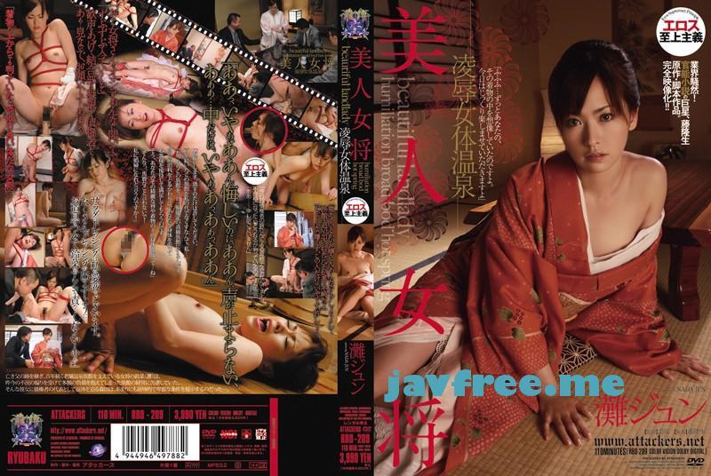 [HD][RBD 209] 美人女将 凌辱女体温泉 灘ジュン 龍縛 灘ジュン RBD