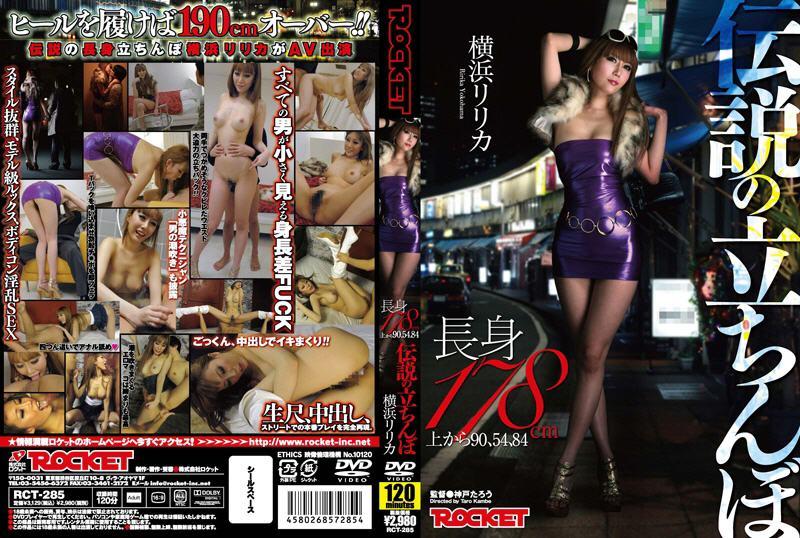 [RCT-285] 長身178cm上から90、54、84 伝説の立ちんぼ 横浜リリカ - image RCT-285 on https://javfree.me
