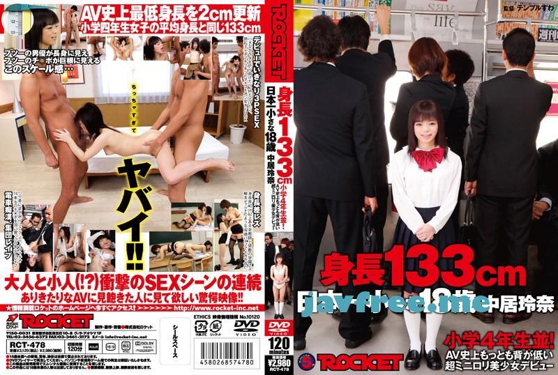 [RCT 478] 身長133cm 日本一小さな18歳 中居玲奈 中居玲奈 RCT