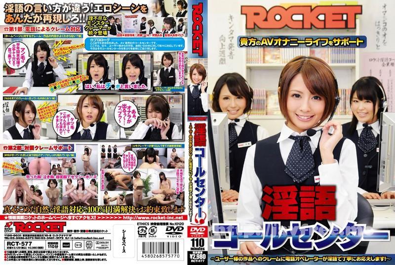 [RCT 577] ROCKET淫語コールセンター 武藤つぐみ 夏目優希 双葉みお RCT