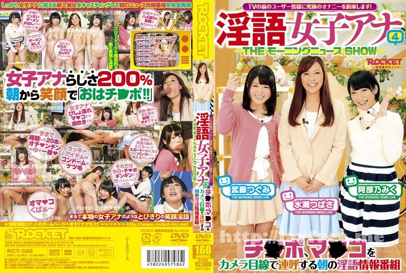 [RCT-586] 淫語女子アナ 4 THEモーニングニュースSHOW - image RCT-586 on https://javfree.me