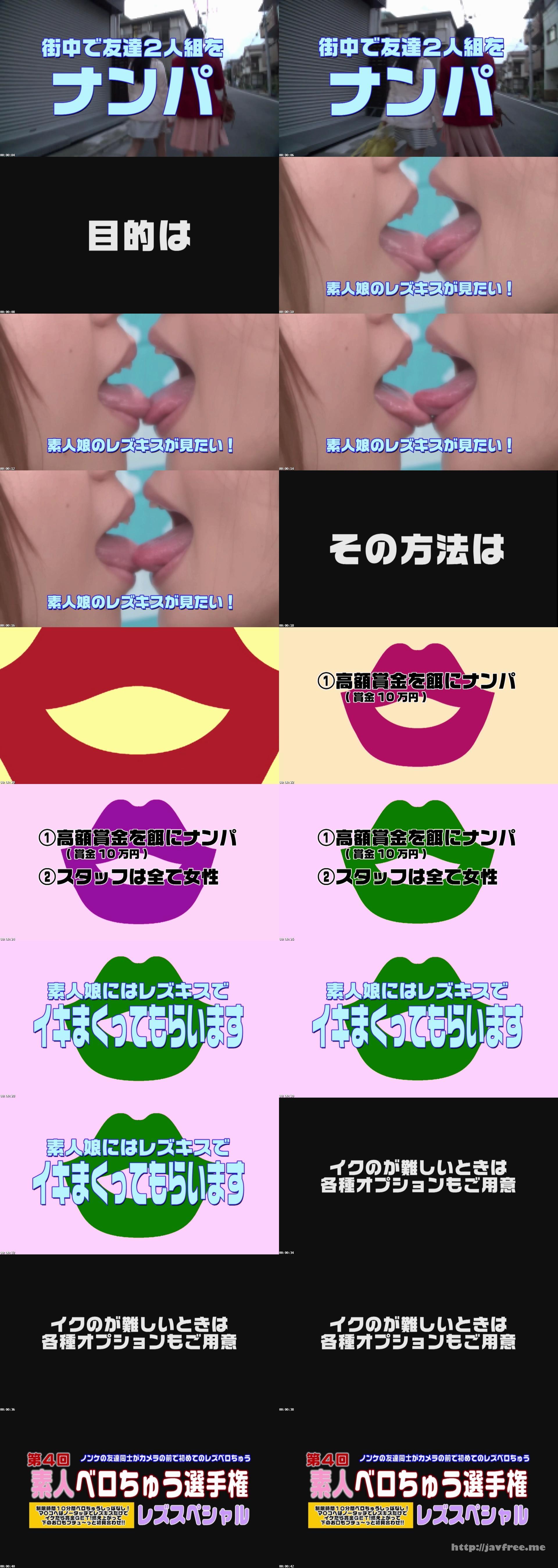 [RCT-919] 第4回 素人ベロちゅう選手権レズスペシャル - image RCT-919 on https://javfree.me
