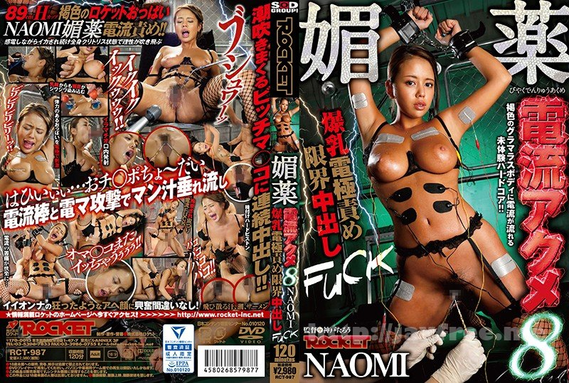[RCT-987] 媚薬電流アクメ 8 NAOMI - image RCT-987 on https://javfree.me