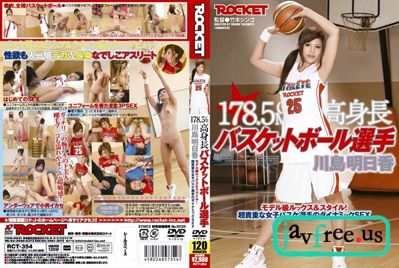 [RCT-354] 178.5cm高身長バスケットボール選手 川島明日香 - image RCT354 on https://javfree.me