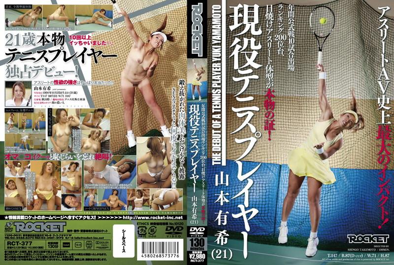 [RCT 377] 現役テニスプレイヤー 山本有希(21歳) 山本有希 RCT
