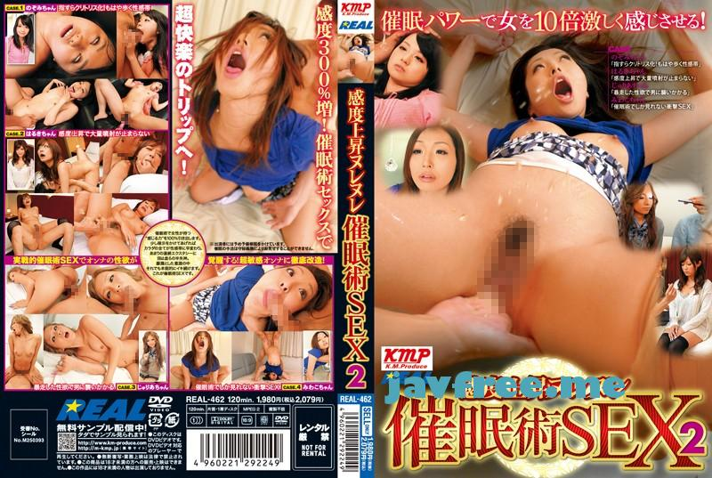 [REAL-462] 感度上昇ヌレヌレ催眠術SEX 2 - image REAL-462 on https://javfree.me