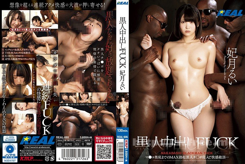 [HD][REAL-695] 妃月るい 黒人中出しFUCK - image REAL-695 on https://javfree.me