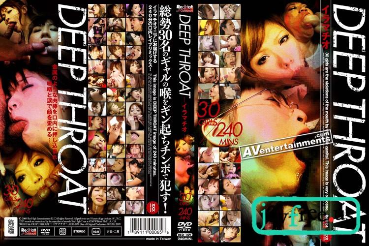[RED-109] Red Hot Deap Throat 30 Girls 240 Min - image RED-109 on https://javfree.me