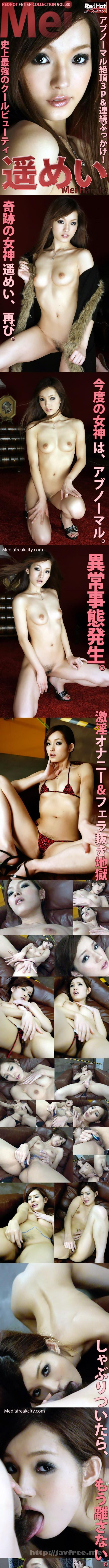 [RED-097] Red Hot Fetish Collection Vol.80 : Mei Haruka