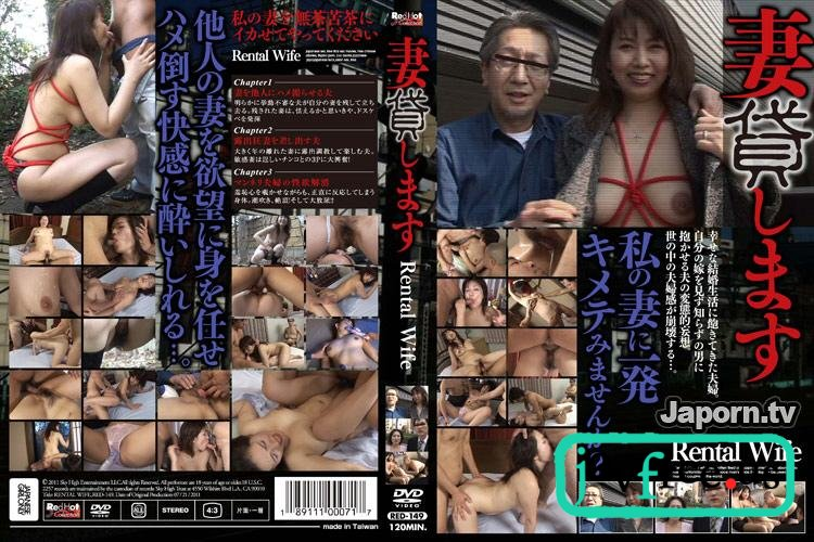 [RED 149] Rental Wife : wife RED