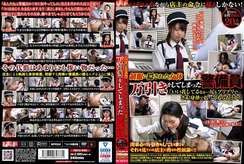 [HD][REXD-340] 制服に隠された女体 万引きをしてしまった警備員 「いい乳してるなぁ…尻もプリプリで…さぁ!身体で払ってもらおうか!」 - image REXD-340 on https://javfree.me