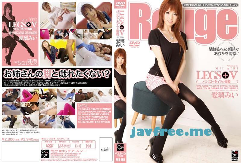 [RGD-205] LEGS+V パンスト・タイツの悩殺 愛璃みい - image RGD-205 on https://javfree.me