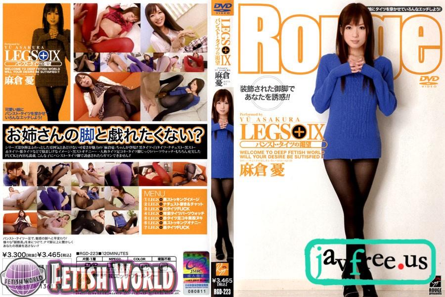[RGD-223] LEGS + 9 パンスト・タイツの渇望 麻倉憂 - image RGD-223 on https://javfree.me